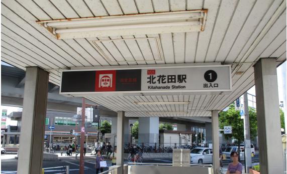 北花田駅出口