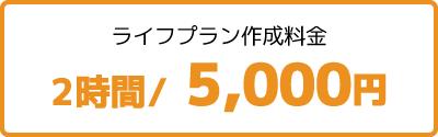 2時間5000円