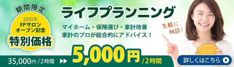2020年北花田にFPサロンオープン